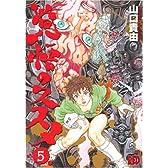 覚悟のススメ 5 (チャンピオンREDコミックス)