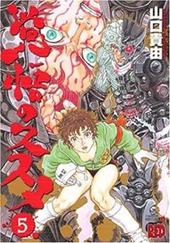 覚悟のススメ(RED)の最新刊