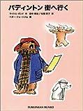 パディントン街へ行く―パディントンの本〈8〉 (福音館文庫 物語)