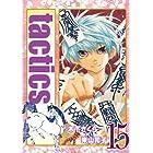 初回限定版 tactics15 ドラマCD付 (アヴァルスコミックス)