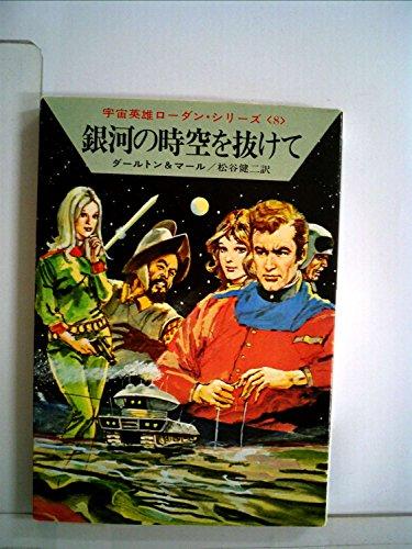 銀河の時空を抜けて (ハヤカワ文庫 SF 87 宇宙英雄ローダン・シリーズ 8)の詳細を見る