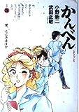 かんべん / 武田 正敏 のシリーズ情報を見る