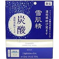 コーセー 雪肌精 スパークリング マスク 2回分(美容液16.5mL+マスク1枚入り)×2