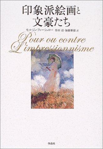 印象派絵画と文豪たち / セルジュ フォーシュロー