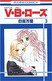 V・B・ローズ (3) (花とゆめCOMICS (2771))