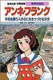アンネ・フランク―平和を願う人の心に生きつづける少女 (学習漫画 世界の伝記)
