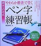 「やわらか楷書」で書くペン字練習帳―書き込み式 (実用BEST BOOKS)