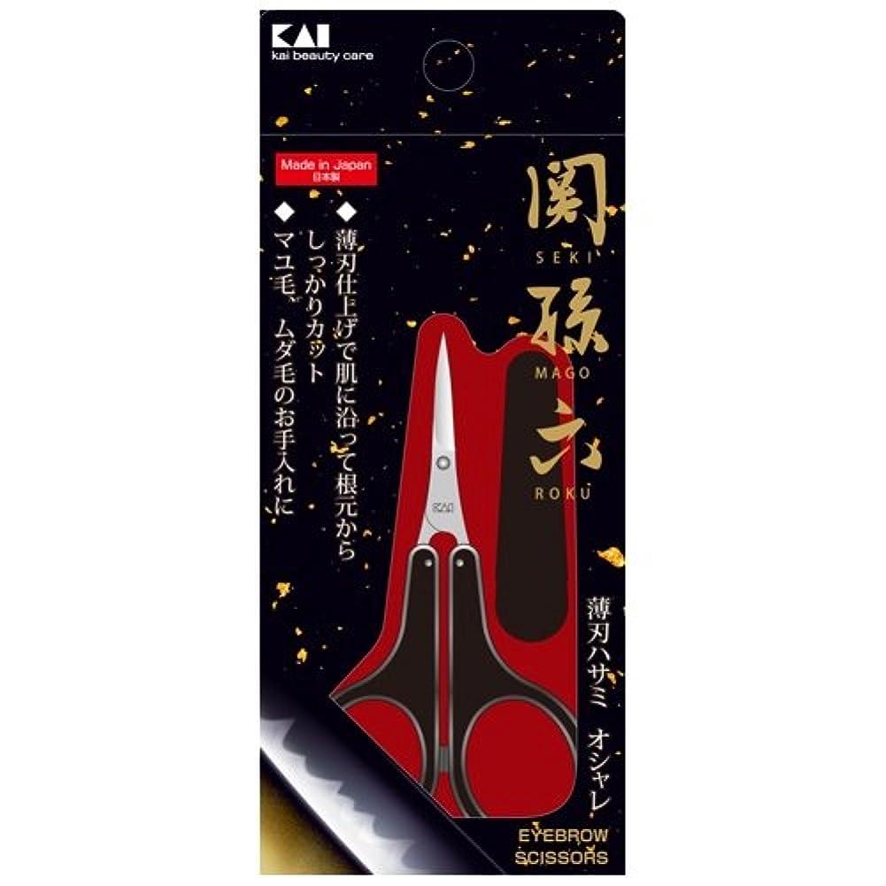 飾り羽写真火関孫六 薄刃オシャレハサミ HC3540