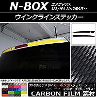 AP ウイングラインステッカー カーボン調 ホンダ N-BOX JF3/JF4 2017年09月~ シルバー AP-CF2864-SI 入数:1セット(2枚)