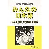 みんなの日本語―初級2翻訳・文法解説英語版 (Minna No Nihongo)