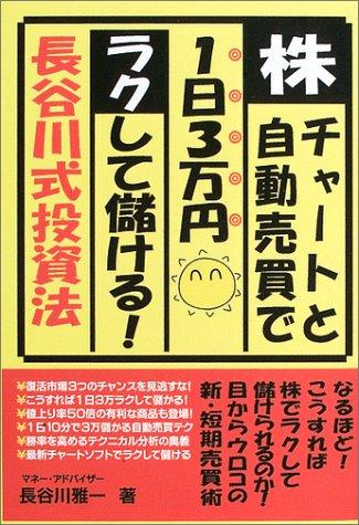 株・チャートと自動売買で1日3万円ラクして儲ける長谷川式投資法の詳細を見る