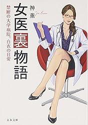女医裏物語―禁断の大学病院、白衣の日常 (文春文庫)