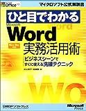 ひと目でわかる WORD実務活用術 (マイクロソフト公式解説書)