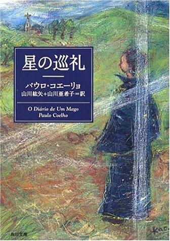 星の巡礼 (角川文庫)の詳細を見る
