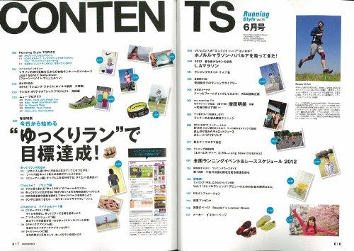 Running Style (ランニング・スタイル) 2012年 06月号 [雑誌]