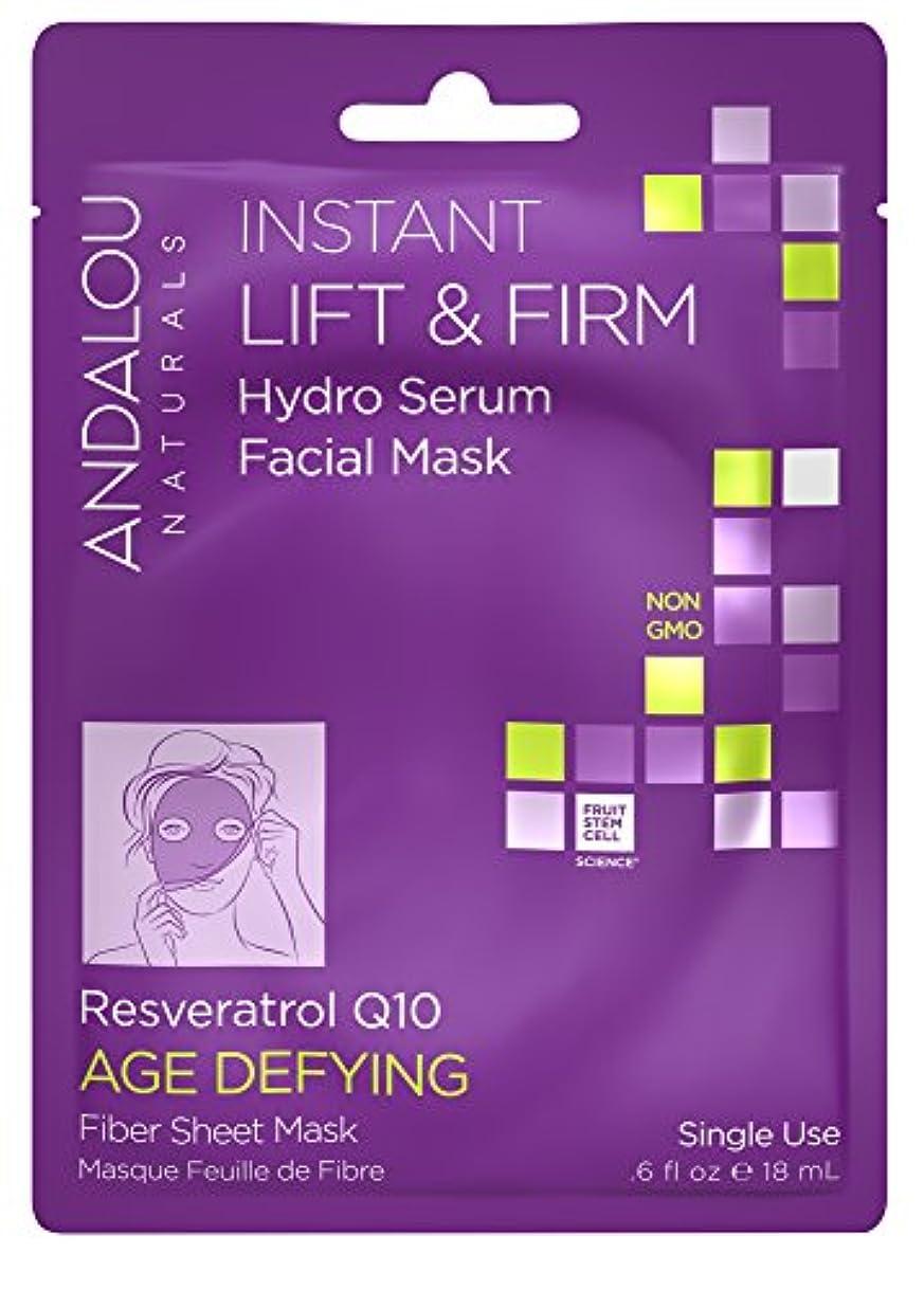 まばたき突然エミュレーションオーガニック ボタニカル パック シートマスク マスク ナチュラル フルーツ幹細胞 「 ILF フェイシャルシートマスク 」 ANDALOU naturals アンダルー ナチュラルズ