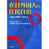 在日外国人の住民自治―川崎と京都から考える