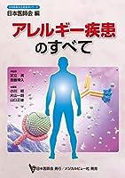 アレルギー疾患のすべて (日本医師会生涯教育シリーズ)