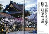 別冊Discover Japan_TRAVEL プレミアム京都案内 (エイムック Discover Japan_TRAVEL) 画像