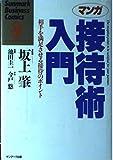 マンガ 接待術入門―相手を満足させる接待のポイント (サンマーク・ビジネス・コミックス)