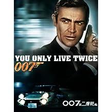 007は二度死ぬ (字幕版)