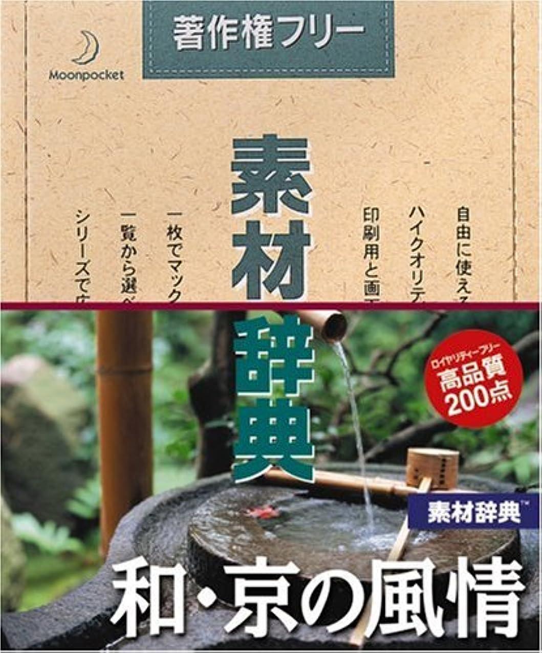 利点経営者撃退する素材辞典 Vol.133 和?京の風情編