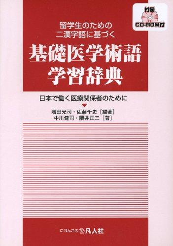 留学生のための二漢字語に基づく 基礎医学術語学習辞典―日本で働く医療関係者のためにー