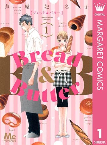 Bread&Butter 1 (マーガレットコミックスDIGITAL)の詳細を見る