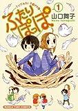 ふたりぽっぽ / 山口 舞子 のシリーズ情報を見る