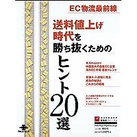 EC物流最前線 送料値上げ時代を勝ち抜くためのヒント20選 (インプレスムック)