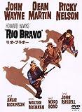 リオ・ブラボー[DVD]
