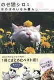 のせ猫シロのほのぼのいなか暮らし 画像