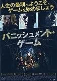 パニッシュメント・ゲーム [DVD]