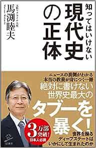 Amazon.co.jp: 知ってはいけない現代史の正体 (SB新書): 馬渕 睦夫: 本