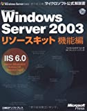 MS WINDOWS SERVER2003 リソースキット 機能編 IIS6.0 (マイクロソフト公式解説書)