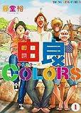 由良COLORS 1 (ヤングキングコミックス)