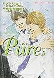 タクミくんシリーズ  Pure 2 (あすかコミックスCL-DXタクミくんシリーズ)