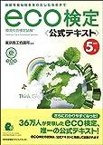 改訂5版 環境社会検定試験eco検定公式テキスト