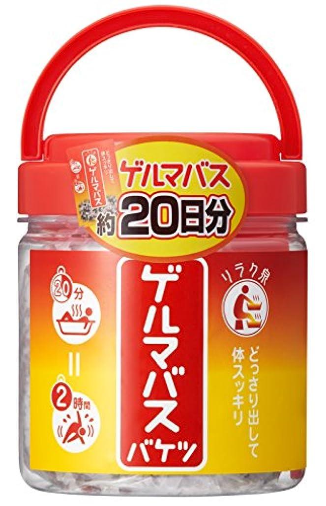 生命体広告するエンターテインメントリラク泉 ゲルマバス バケツサイズ 500g