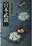 宮本武蔵 (8)