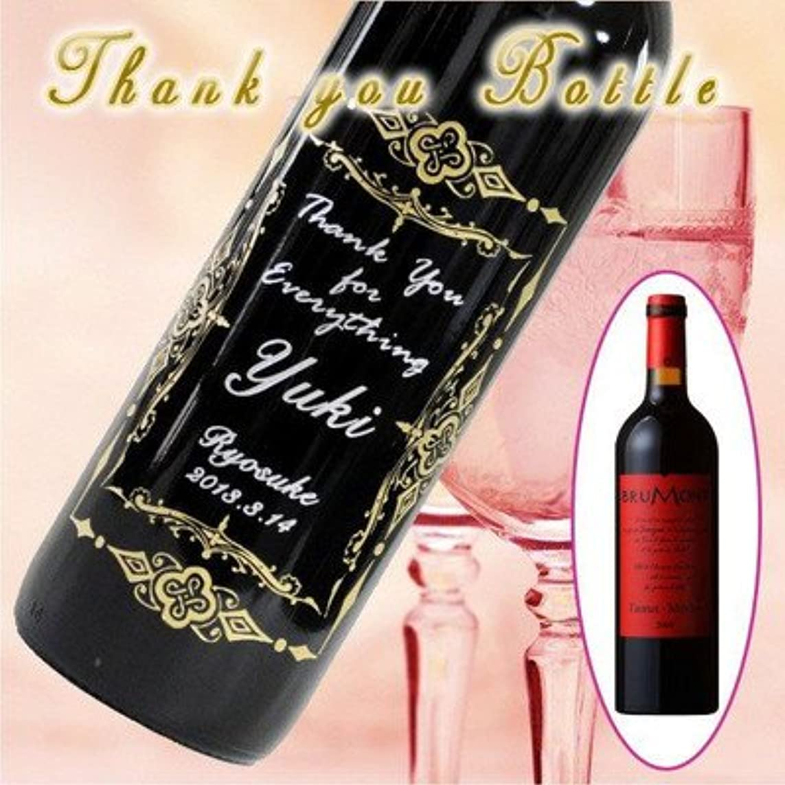 逃げる征服する不可能なガラスデザイン工房 名入れ酒 フランス産赤ワイン フォント:Z-2