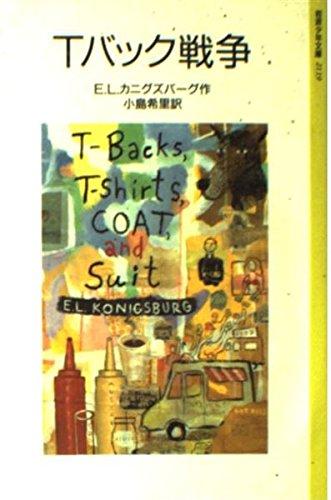 Tバック戦争 (岩波少年文庫)の詳細を見る