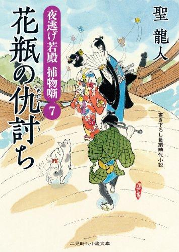 花瓶の仇討ち 夜逃げ若殿 捕物噺7 (二見時代小説文庫)