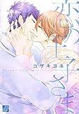 恋の王子さま【電子限定描き下ろし付き】 (drapコミックス)