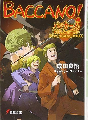 バッカーノ!1932‐Summer—man in the killer (電撃文庫)