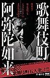 歌舞伎町 阿弥陀如来~闇東京で爆走を続けるネオ・アウトローの不良社会漂流記 画像