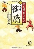 御盾―斬馬衆お止め記 (徳間文庫 う 9-16)