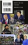 逆襲される文明 日本人へIV (文春新書) 画像