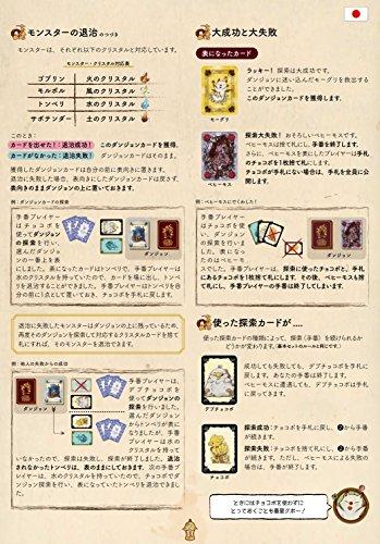 ファイナルファンタジー カードゲーム チョコボのダンジョン&モンスターズ