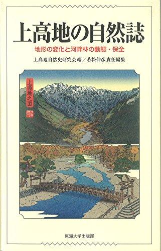 上高地の自然誌: 地形の変化と河畔林の動態・保全